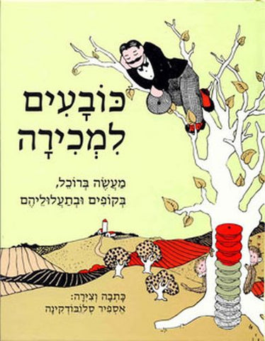 Children's Book in Hebrew: Hats for Sale - Kovayim le'Mechira (Hebrew)