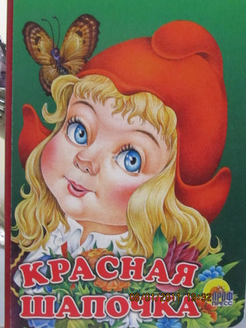 Krasnaya Shapochka -The Little Red Riding Hood: for very young (Russian)
