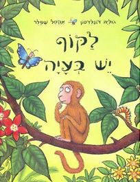 Children's Book in Hebrew: La'Kof Yesh Beaya -Money Puzzle (Hebrew)