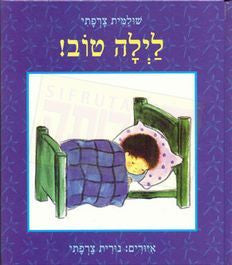 Children's Book in Hebrew: Layla Tov - Good Night (Hebrew)