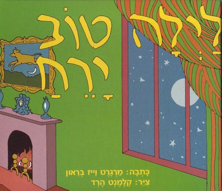Layla Tov Yareach- Good Night, Moon (Hebrew)