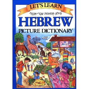 Let's Learn Hebrew Picture Dictionary (Hebrew-English)