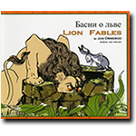 Bilingual Chinese Children's Book: Lion Fable (Chinese Mandarin-English)