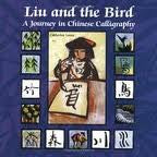 Learn Chinese for Children: Liu and the Bird: A Journey in Chinese Calligraphy (Chinese)