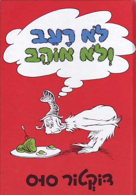 Dr Seuss in Hebrew: Lo raev ve lo ohev- Green Eggs and Ham  (Hebrew)