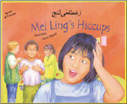 Mei Ling's Hickups (Portuguese-English)