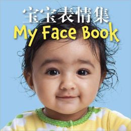 Chinese baby book: My Face Book (Mandarin Chinese-English)
