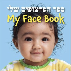 My Face Book (Hebrew-English)