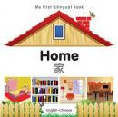 Bilingual Chinese Toddler Book; My First Bilingual Book - Home (Chinese-English)