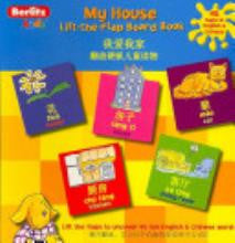 Bilingual Chinese Baby book: My House Flap Book (Chinese - English) -Boardbook