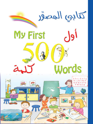 My illustrated book-My first 500 words in Arabic (Arabic-English)