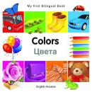 My first bilingual book - Colors (Russian-English)