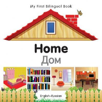 My first bilingual book - Home (Russian-English)