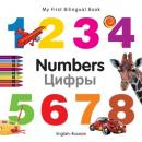 My First Bilingual Book - Numbers (Russian-English)