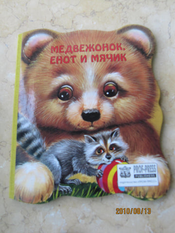 Medvejnok, yenot y myacheek -  Little bear, skunk and small ball (Russian)