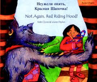 Little red riding hood (Russian-English)