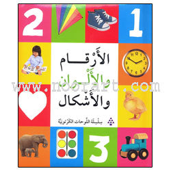 Numbers, Colors, Shapes (Arabic)