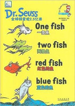 Bilingual Dr Seuss in Simplified Chinese: One Fish, Two fish, Red Fish, Blue Fish (Simplified Chinese-English)