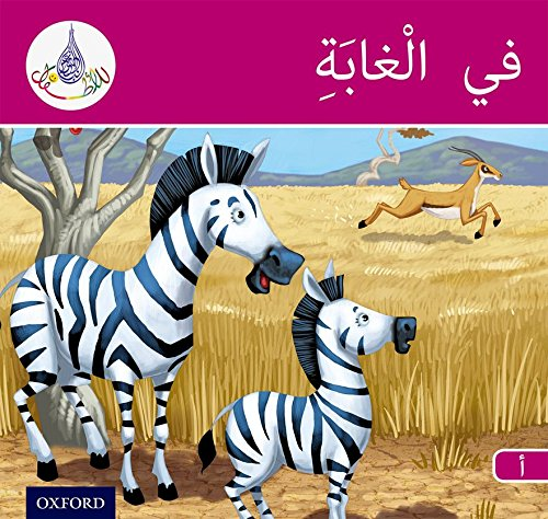 Pink Band: In the Jungle - Arabic Club Reader (Arabic)