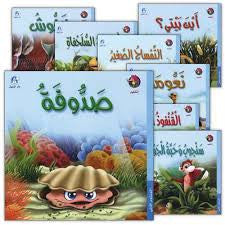 Arabic Children's Book: The Reading and Science Club, level 2,  8 books (Arabic)