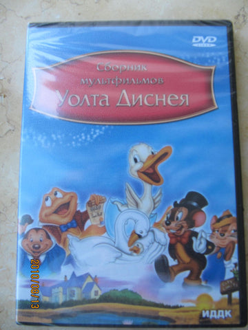 Sbornik Multiphilmov Walta Disneya (Collection of Walt Disney's children's movies) - Russian DVD