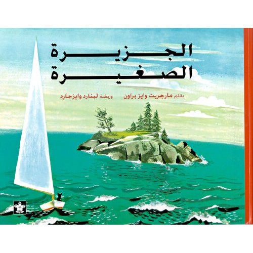 Al Gazira Al Sagheera-The Little Island  (Arabic)