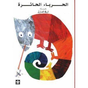 Eric Carle in Arabic: The Mixed-up Chameleon Al Hirbaa Al Haira (Arabic)
