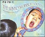 The Wibbly Wobbly Tooth (Portuguese-English)