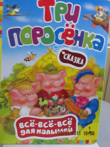 Tree porosenka - The Three Little Pigs, for very young  (Russian)