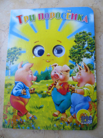 Tree porosenka - The Three Little Pigs  (Russian)
