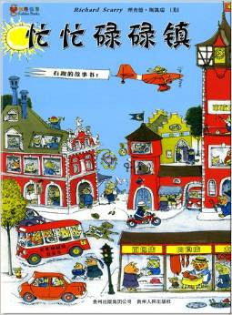 Richard Scarry in Chinese: What people do all day  (Chinese)