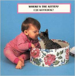 Where is the Kitten? (Russian-English)