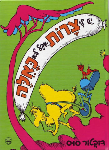 Dr Seuss in Hebrew: Yesh li tzarot aval lo ka'eyle-I had trouble in getting to Solla Sollew (Hebrew)