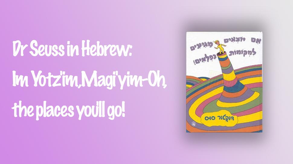 Dr. Seuss in Hebrew