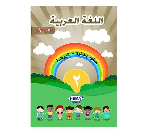 Arabic KG2 Level 1