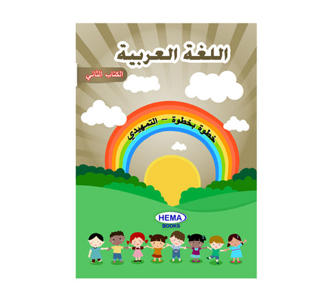 Arabic KG3 Level 1