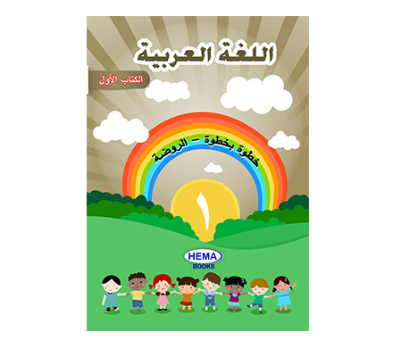 Arabic KG1 beginners level1