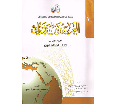 arabic at your hands level 1 kitaab mu'alim