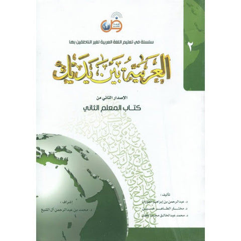 arabic at your hands level 2 kitaab mu'alim