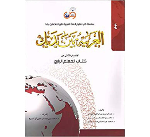 arabic at your hands level 4 kitaab mu'alim