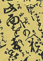 Gold with Black Design Yuzen Paper - Japanese Paper A4