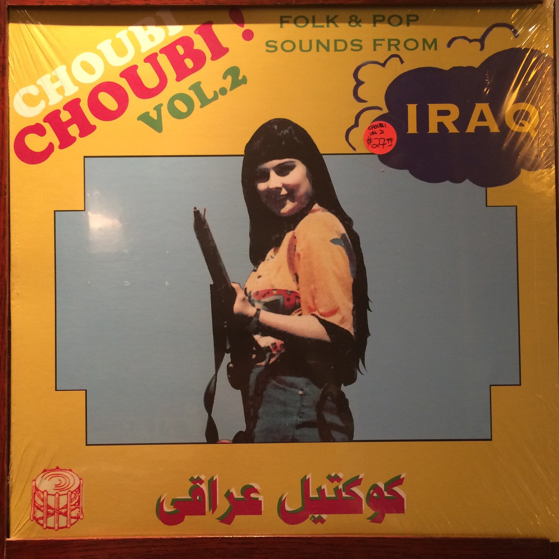 Choubi Choubi! Folk And Pop Sounds Of Iraq Vol 2 LP