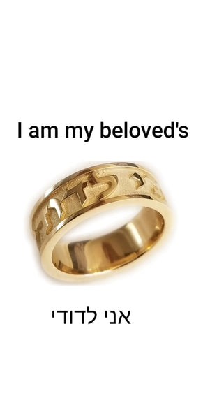 I Am My Beloved's - Ani L'dodi Ring / ANI510