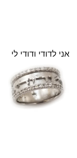 I Am My Beloved's - Ani L'dodi Ring / ANI556