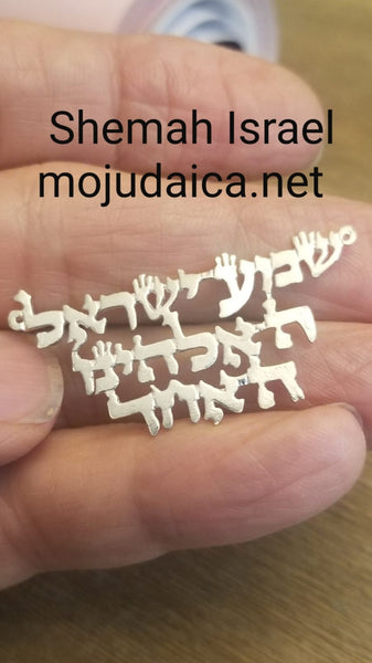 She'ma Israel Necklace (Hear O' Israel) / SHISN43