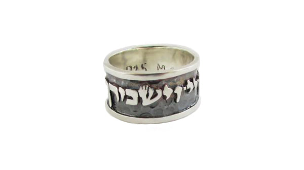 May God Bless You Ring (Yevarche'cha Hashem) / #YVR200