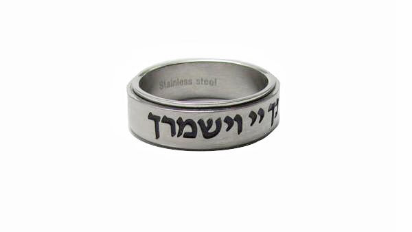 May God Bless You and Keep You Ring (Yevarche'cha Hashem) / #AR3