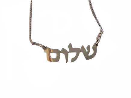 Shalom (Hebrew) and Name Pendant (Hebrew/English) / #NAM