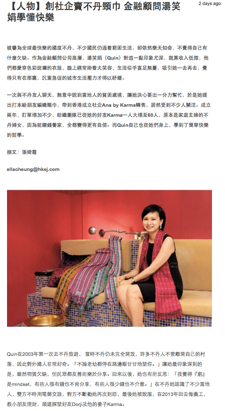 Hong Kong Economic Journal - A journey to happiness of Ana by Karma