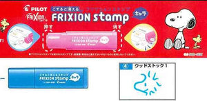 Stamp Frixion Snoopy - Light Blue Woodstock